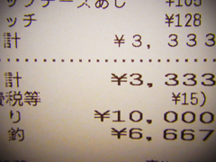 3,333円