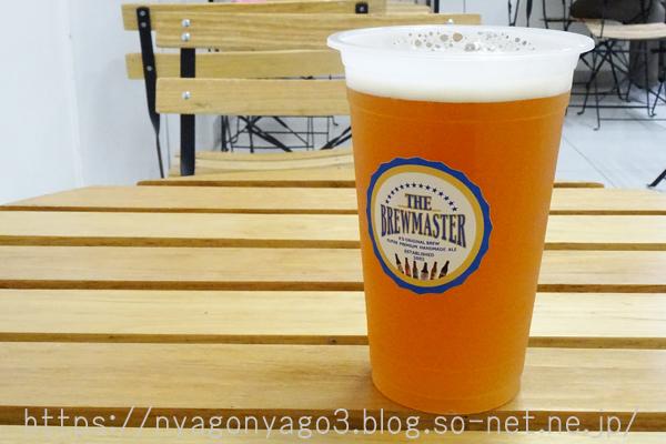 ブルーマスター クラフトビール